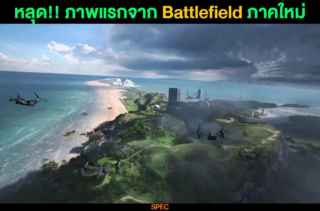 หลุด!! ภาพแรกจาก Battlefield ภาคใหม่